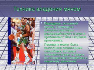 Техника владения мячом Передача– основной прием, с помощью которого партнеры
