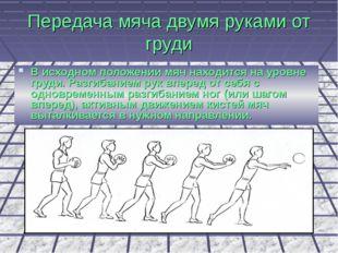Передача мяча двумя руками от груди В исходном положении мяч находится на уро