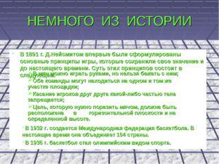 НЕМНОГО ИЗ ИСТОРИИ В 1891 г. Д.Нейсмитом впервые были сформулированы основные
