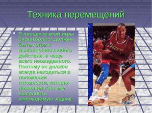 Техника перемещений В процессе всей игры баскетболист должен быть готов к вып