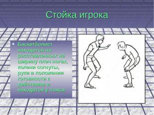 Стойка игрока Баскетболист находится на расставленных на ширину плеч ногах, к