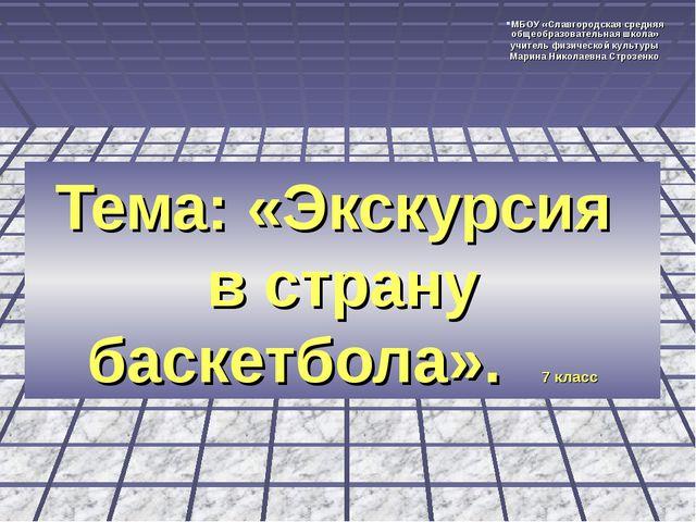 Тема: «Экскурсия в страну баскетбола». 7 класс МБОУ «Славгородская средняя об...