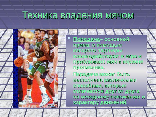 Техника владения мячом Передача– основной прием, с помощью которого партнеры...