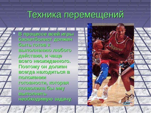 Техника перемещений В процессе всей игры баскетболист должен быть готов к вып...