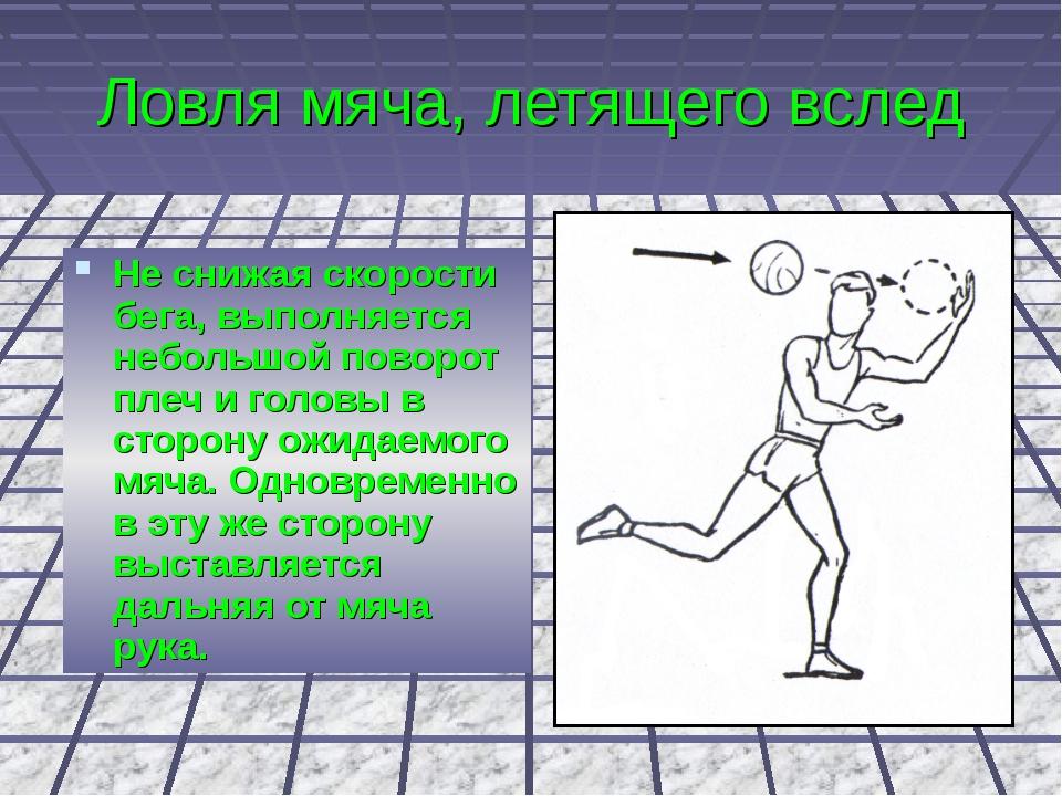 Ловля мяча, летящего вслед Не снижая скорости бега, выполняется небольшой пов...