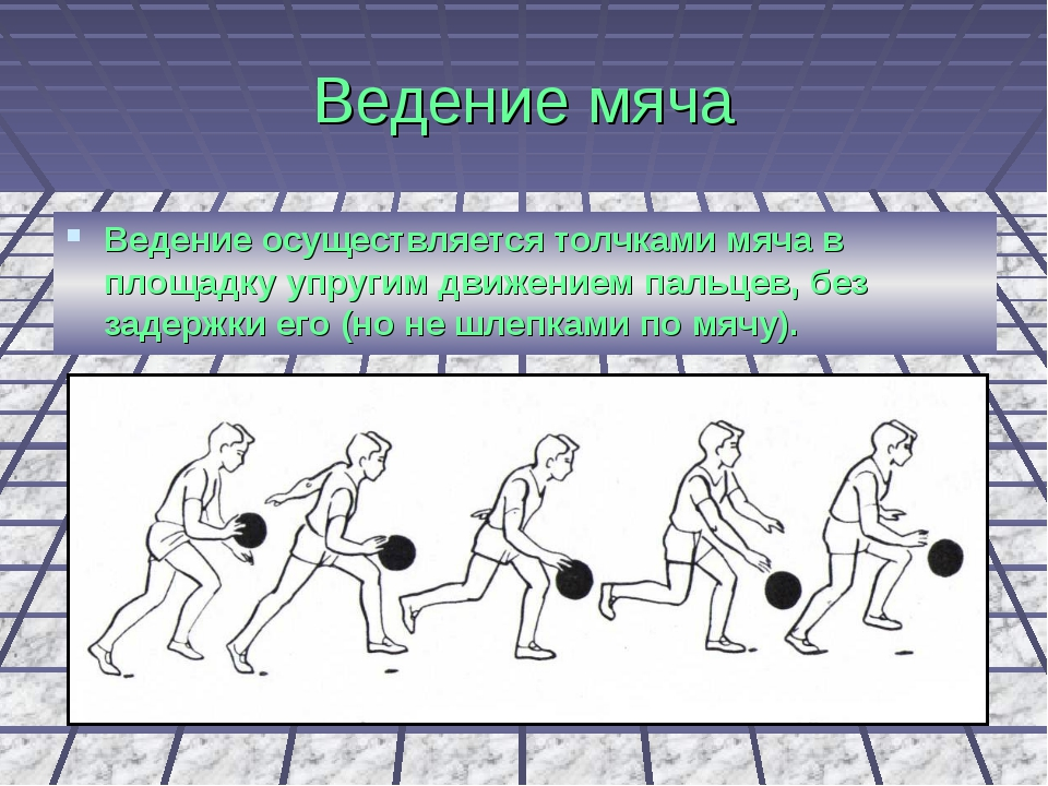 Ведение мяча Ведение осуществляется толчками мяча в площадку упругим движение...