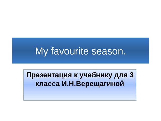 My favourite season. Презентация к учебнику для 3 класса И.Н.Верещагиной