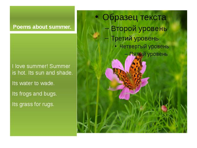 Poems about summer. I love summer! Summer is hot. Its sun and shade. Its wate...