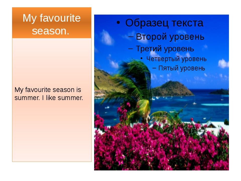 My favourite season. My favourite season is summer. I like summer.