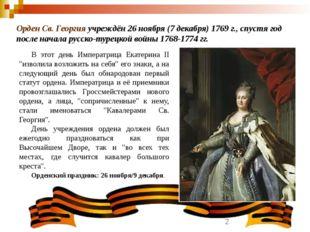 Орден Св. Георгия учреждён 26 ноября (7 декабря) 1769 г., спустя год после на
