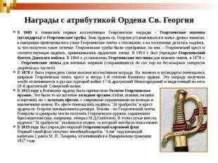В 1805 г. появились первые коллективные Георгиевские награды – Георгиевские