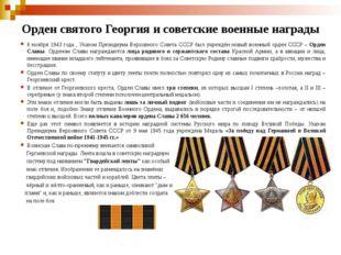 8 ноября 1943 года , Указом Президиума Верховного Совета СССР был учреждён но