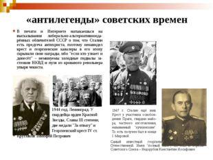 «антилегенды» советских времен В печати и Интернете натыкаешься на высказыван