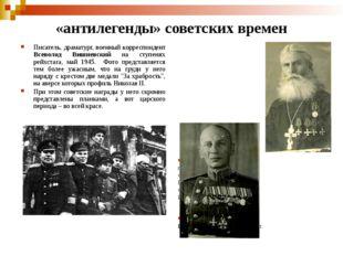 «антилегенды» советских времен Писатель, драматург, военный корреспондент Все