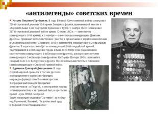 «антилегенды» советских времен Кузьма Петрович Трубников. В годы Великой Отеч