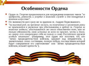Особенности Ордена Орден св. Георгия предназначался для награждения воинских