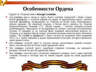 Особенности Ордена Орден св. Георгия имел четыре степени: 1-я степень: крест,