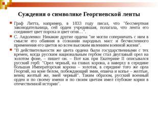 Суждения о символике Георгиевской ленты Граф Литта, например, в 1833 году пис