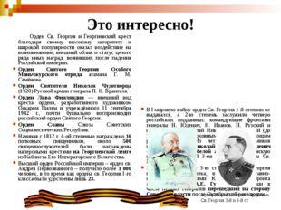 Это интересно! Орден Св. Георгия и Георгиевский крест благодаря своему высоко