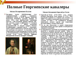 Полные Георгиевские кавалеры Михаил Илларионович Кутузов Звездным часом М.И.