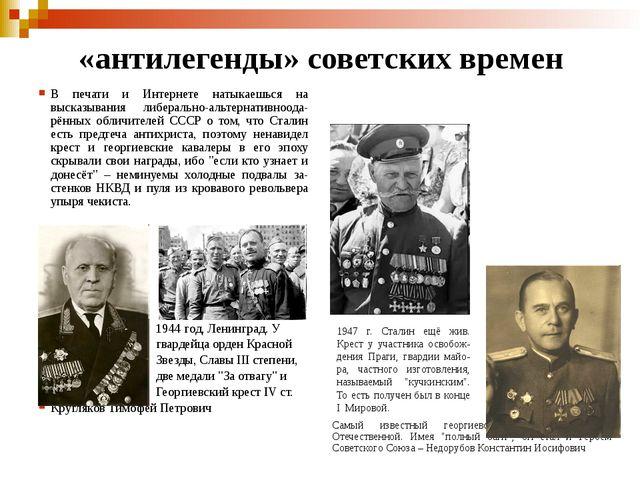 «антилегенды» советских времен В печати и Интернете натыкаешься на высказыван...