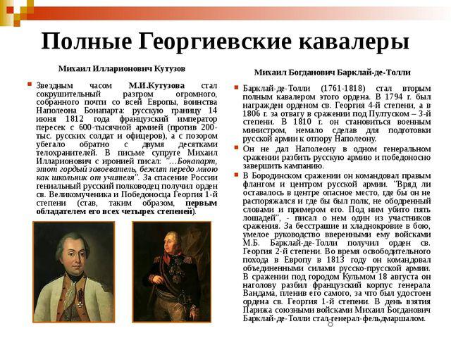 Полные Георгиевские кавалеры Михаил Илларионович Кутузов Звездным часом М.И....