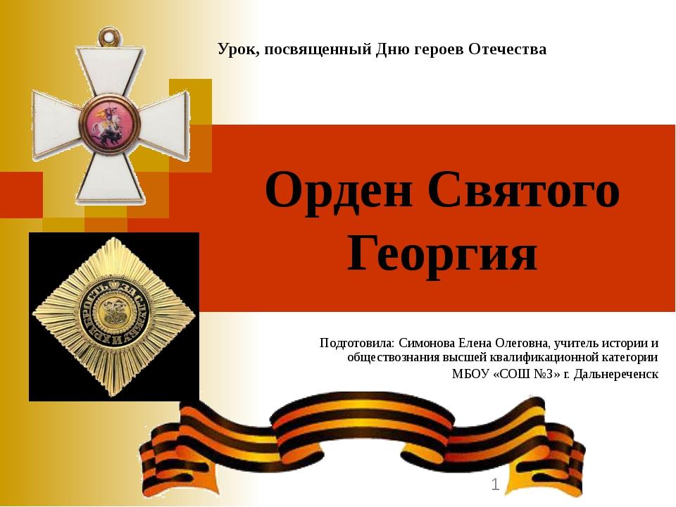 Орден Святого Георгия Подготовила: Симонова Елена Олеговна, учитель истории и...