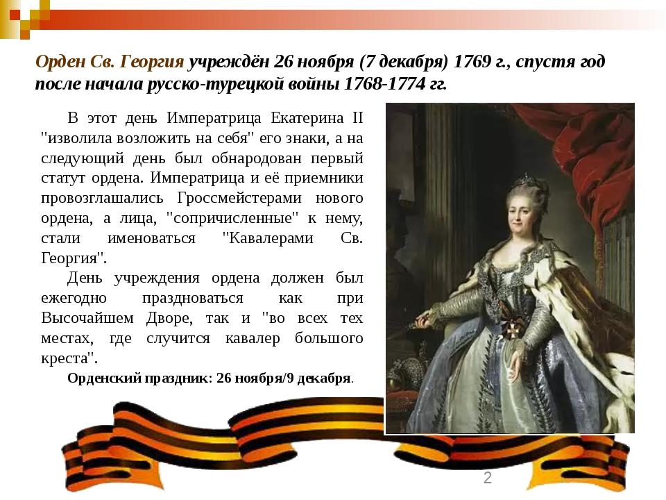Орден Св. Георгия учреждён 26 ноября (7 декабря) 1769 г., спустя год после на...