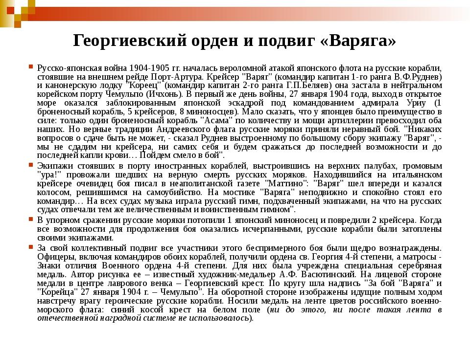 Георгиевский орден и подвиг «Варяга» Русско-японская война 1904-1905 гг. нача...