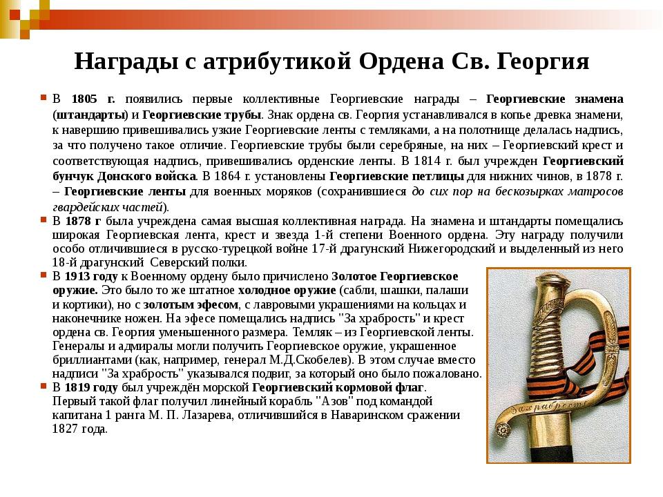 В 1805 г. появились первые коллективные Георгиевские награды – Георгиевские...