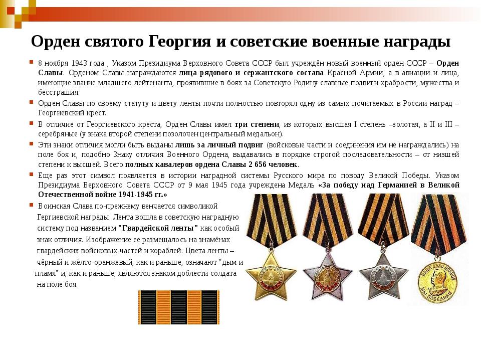 8 ноября 1943 года , Указом Президиума Верховного Совета СССР был учреждён но...