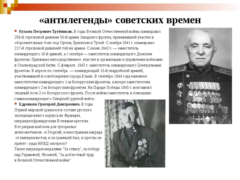 «антилегенды» советских времен Кузьма Петрович Трубников. В годы Великой Отеч...