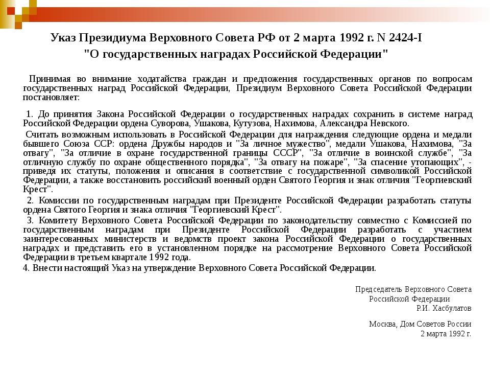 """Указ Президиума Верховного Совета РФ от 2 марта 1992 г. N 2424-I """"О государст..."""