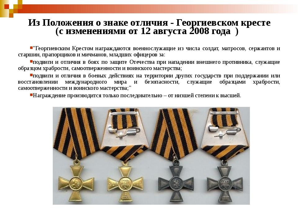 Из Положения о знаке отличия - Георгиевском кресте (с изменениями от 12 авгус...