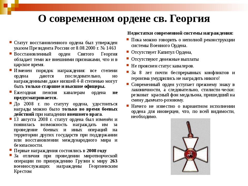 О современном ордене св. Георгия Статут восстановленного ордена был утвержден...