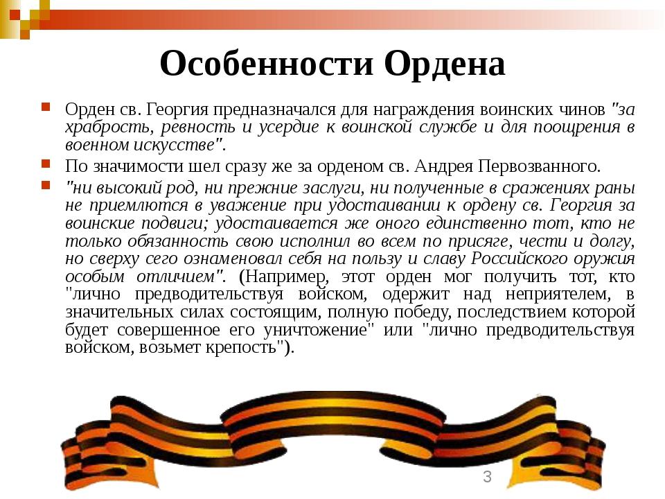 Особенности Ордена Орден св. Георгия предназначался для награждения воинских...