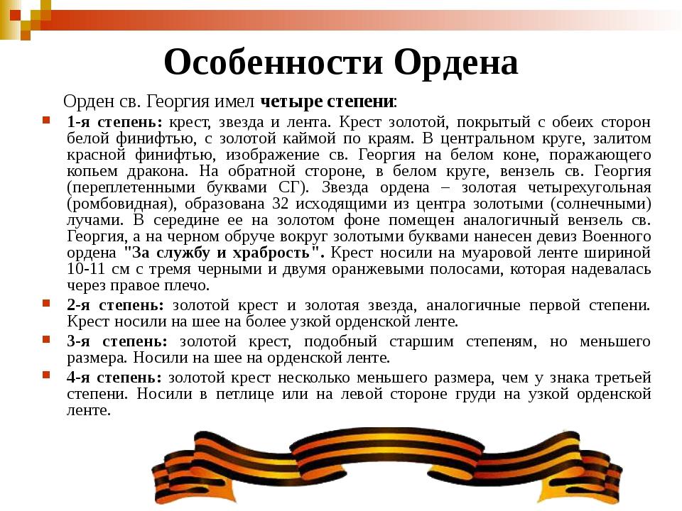 Особенности Ордена Орден св. Георгия имел четыре степени: 1-я степень: крест,...