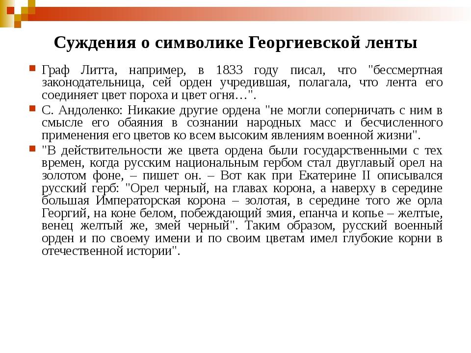 Суждения о символике Георгиевской ленты Граф Литта, например, в 1833 году пис...