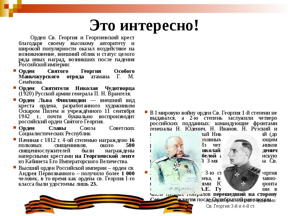 Это интересно! Орден Св. Георгия и Георгиевский крест благодаря своему высоко...