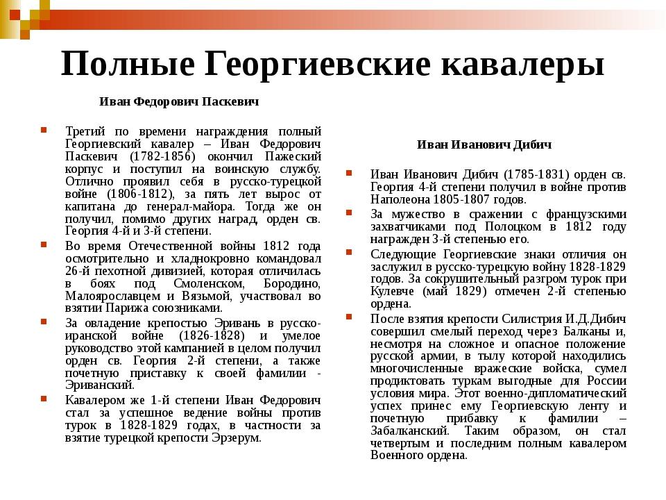 Полные Георгиевские кавалеры Иван Федорович Паскевич Третий по времени награж...