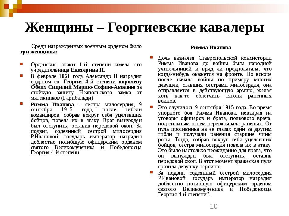 Женщины – Георгиевские кавалеры Среди награжденных военным орденом было три...