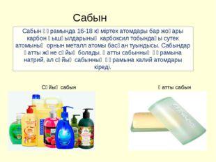 Сабын Сабын құрамында 16-18 көміртек атомдары бар жоғары карбон қышқылдарының