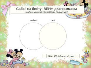 Сабақты бекіту: ВЕНН диаграммасы (сабын мен сжз қасиеттерін салыстыру) сабын
