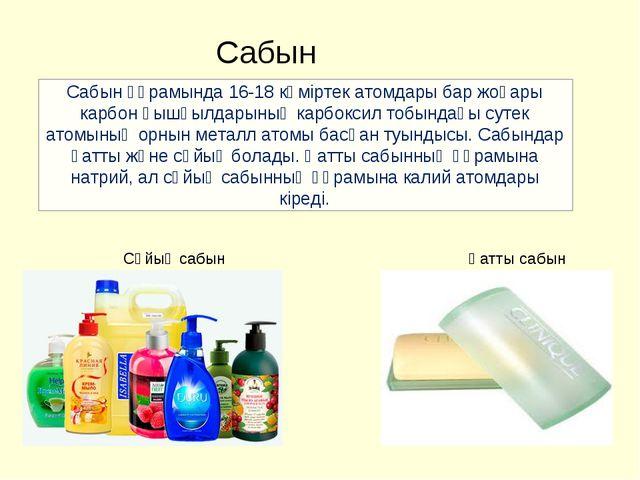 Сабын Сабын құрамында 16-18 көміртек атомдары бар жоғары карбон қышқылдарының...