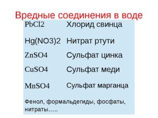 Вредные соединения в воде PbCl2 Хлорид свинца Hg(NO3)2 Нитрат ртути ZnSO4 Сул