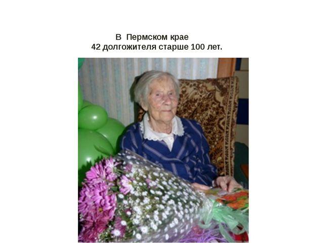 В Пермском крае 42 долгожителяcтарше 100 лет.