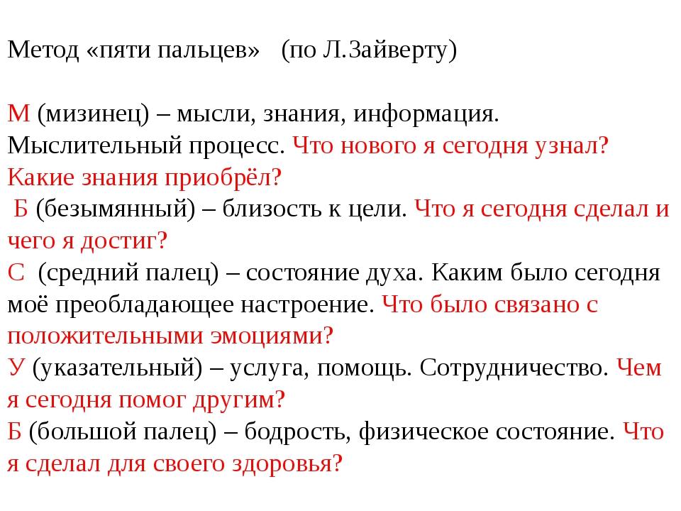 Метод «пяти пальцев» (по Л.Зайверту) М (мизинец) – мысли, знания, информация...