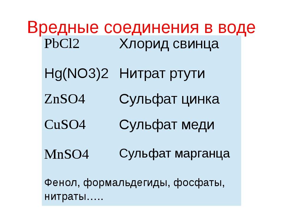 Вредные соединения в воде PbCl2 Хлорид свинца Hg(NO3)2 Нитрат ртути ZnSO4 Сул...