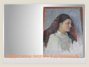 Портрет жены писателя В.Д.Пришвиной.