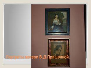 Портреты матери В.Д.Пришвиной.